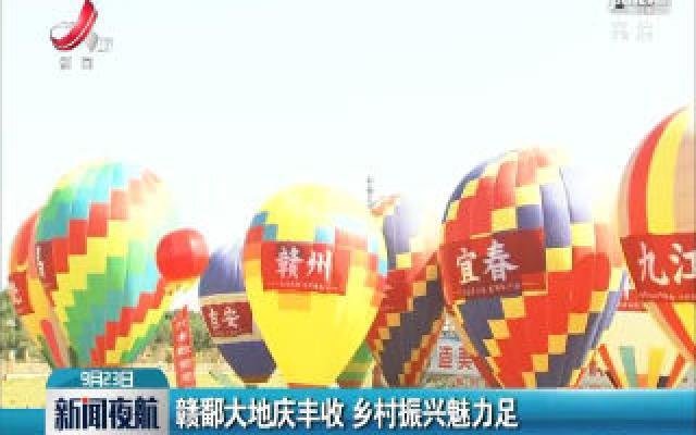 抚州:赣鄱大地庆丰收 乡村振兴魅力足