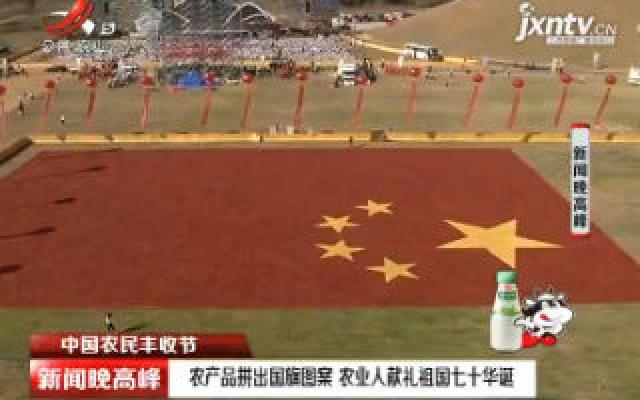 【中国农民丰收节】农产品拼出国旗图案 农业人献礼祖国七十华诞
