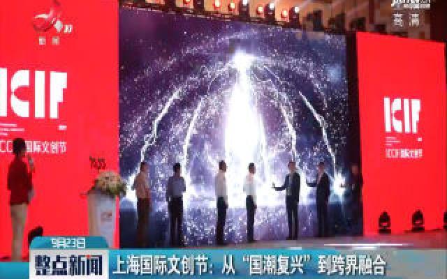 """上海国际文创节:从""""国潮复兴""""到跨界融合"""