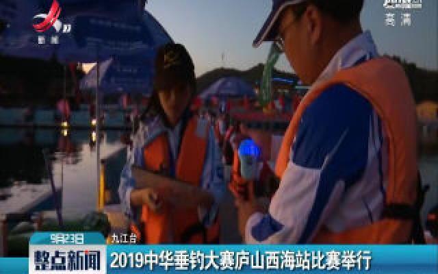 2019中华垂钓大赛庐山西海站比赛举行