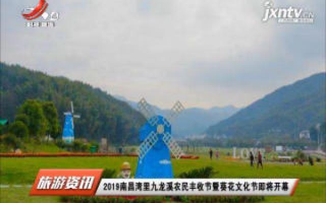 2019南昌湾里九龙溪农民丰收节暨葵花文化节即将开幕
