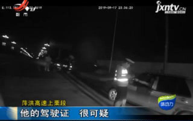 萍洪高速上栗段:他的驾驶证 很可疑