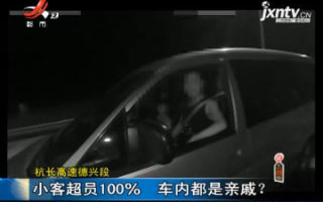 杭长高速德兴段:小客超员100% 车内都是亲戚?