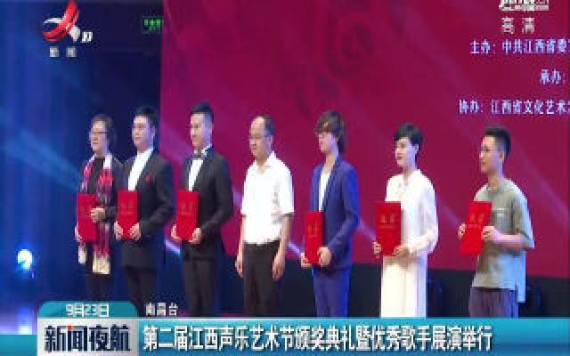 第二届江西声乐艺术节颁奖典礼暨优秀歌手展演举行