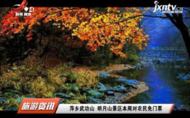 萍乡武功山 明月山景区9月23日-29日对农民免门票