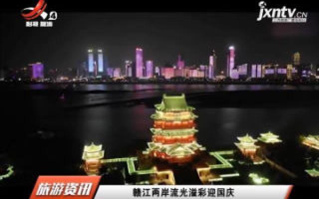 赣江两岸流光溢彩迎国庆