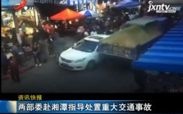 两部委赴湘潭指导处置重大交通事故