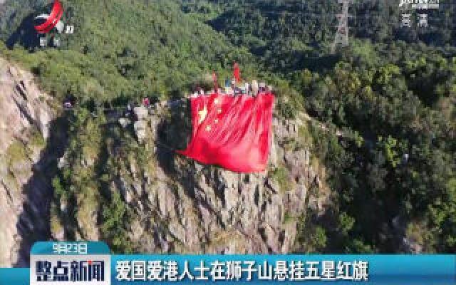 爱国爱港人士在狮子山悬挂五星红旗