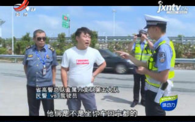 抚州乐安:私家车贴着二维码 非法营运被查处