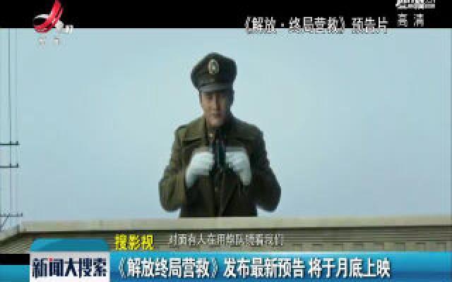 《解放终局营救》发布最新预告 将于9月底上映