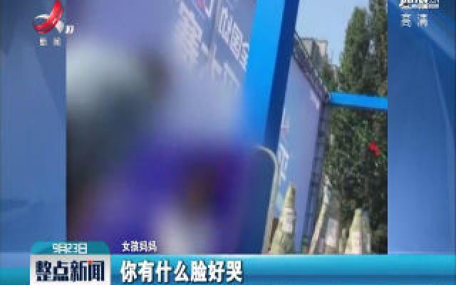 河南郑州:2岁女童输比赛 被妈妈拍打训斥