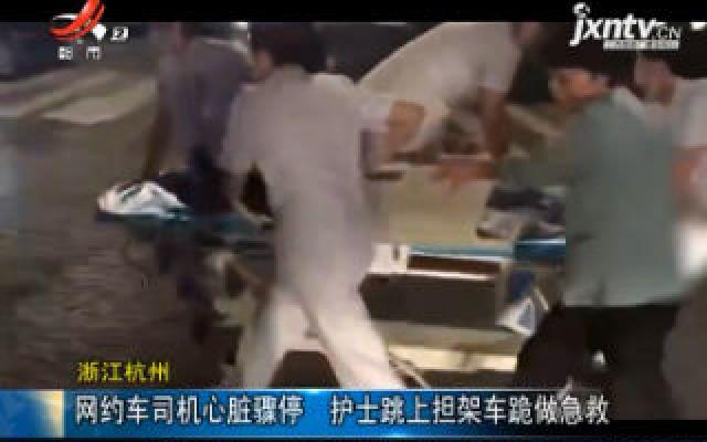 浙江杭州:网约车司机心脏骤停 护士跳上担架车跪做急救