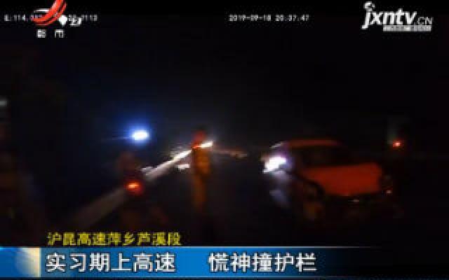 沪昆高速萍乡芦溪段:实习期上高速 慌神撞护栏
