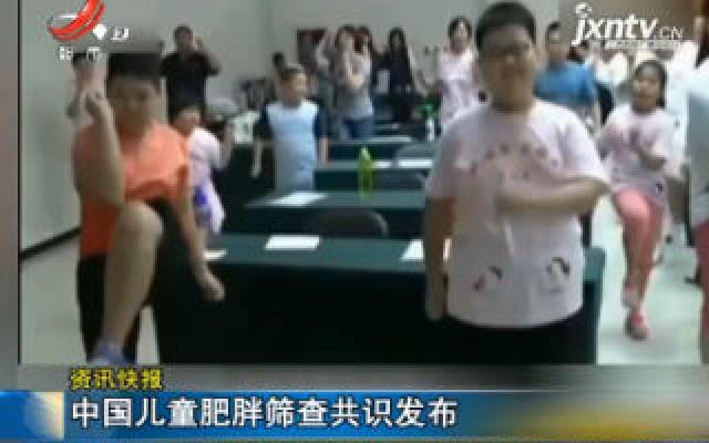 中国儿童肥胖筛查共识发布
