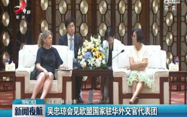 吴忠琼会见欧盟国家驻华外交官代表团