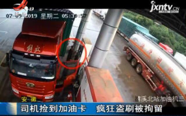 安徽:司机捡到加油卡 疯狂盗刷被拘留
