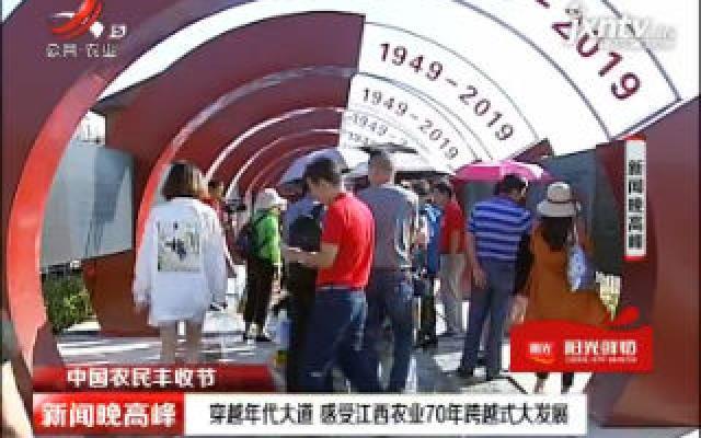 【中国农民丰收节】穿越年代大道 感受江西农业70年跨越式大发展