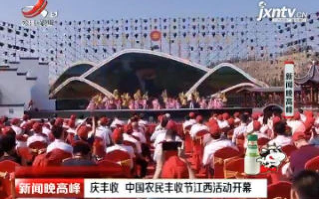 庆丰收 中国农民丰收节江西活动开幕