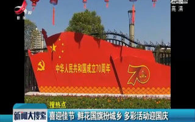 【喜迎佳节】江西:鲜花国旗扮城乡 多彩活动迎国庆