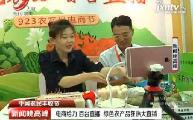 【中国农民丰收节】电商给力百台直播 绿色农产品狂热大直销