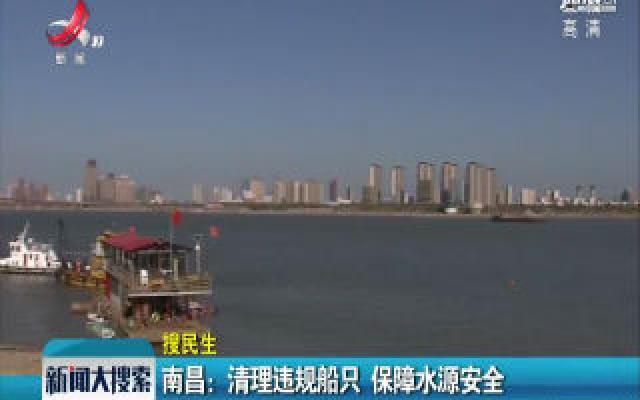 南昌:清理违规船只 保障水源安全