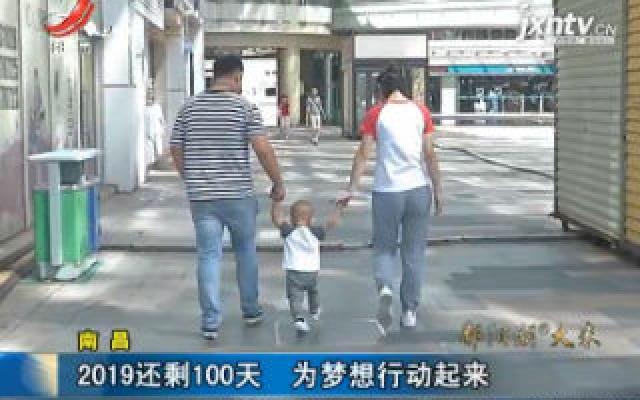 南昌:2019还剩100天 为梦想行动起来