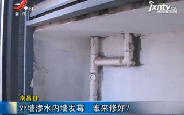 南昌县:外墙渗水内墙发霉 谁来修好?