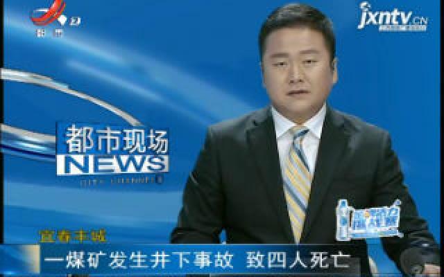 宜春丰城:一煤矿发生井下事故 致四人死亡