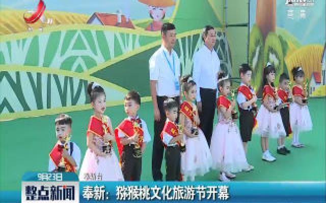 奉新:猕猴桃文化旅游节开幕