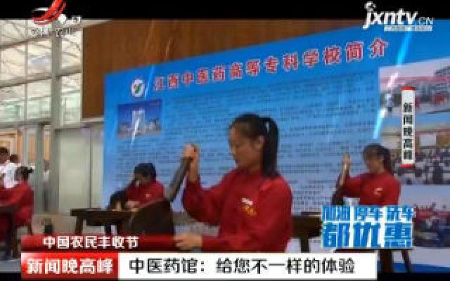 【中国农民丰收节】中医药馆:给您不一样的体验