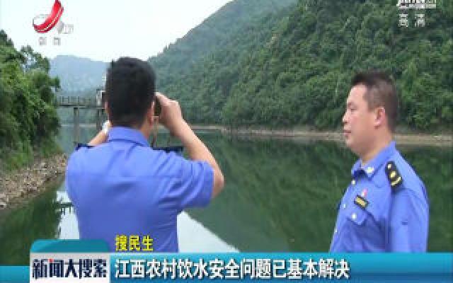 江西农村饮水安全问题已基本解决