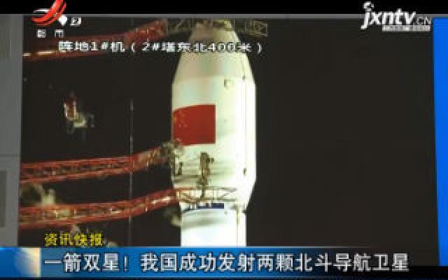 一箭双星!我国成功发射两颗北斗导航卫星
