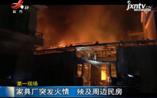 【第一现场】九江:家具厂突发火情 殃及周边民房