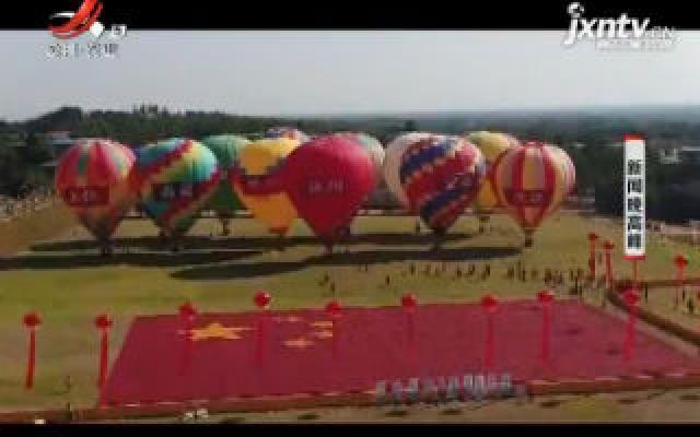 【中国农民丰收节】乘热气球俯瞰活动现场 收获满满喜悦