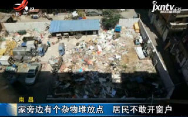 南昌:家旁边有个杂物堆放点 居民不敢开窗户