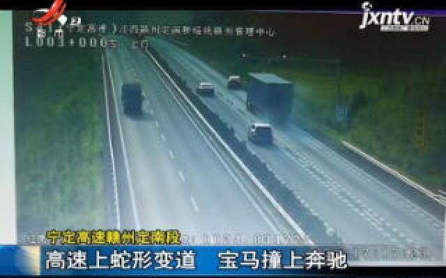宁定高速赣州定南段:高速上蛇形变道 宝马撞上奔驰