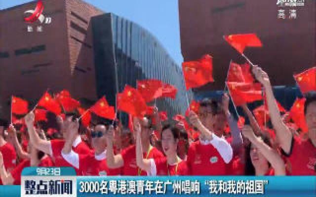 """3000名粤港澳青年在广州唱响""""我和我的祖国"""""""