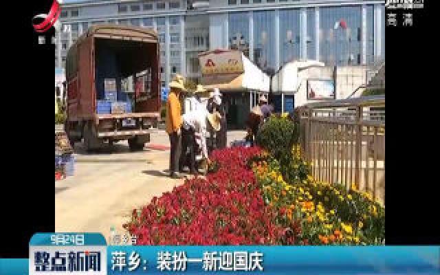 萍乡:装扮一新迎国庆