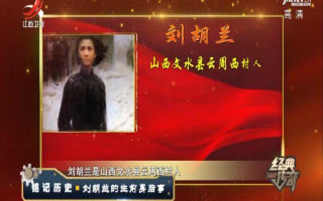 经典传奇20190924 铭记历史——刘胡兰的生前身后事