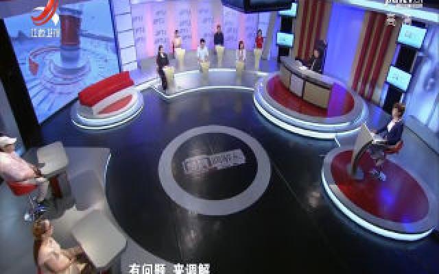 金牌调解20190924 为何丈夫要离婚(下)