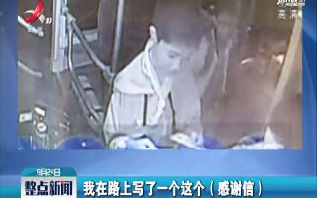 河南郑州:他们乘公交坐反方向获助 车厢内写感谢信