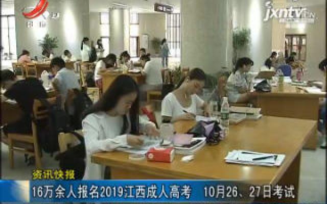 16万余人报名2019江西成人高考 10月26、27日考试