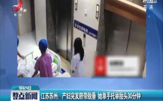 江苏苏州:产妇突发脐带脱垂 她单手托举胎头30分钟