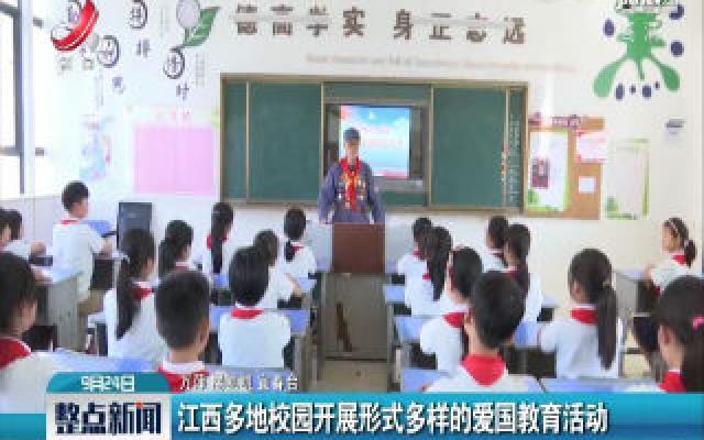 江西多地校园开展形式多样的爱国教育活动