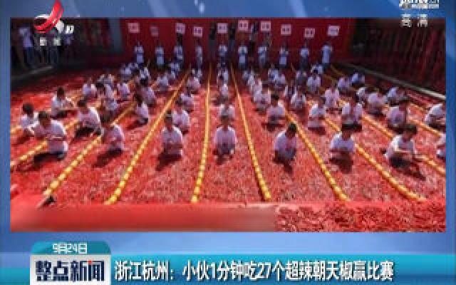浙江杭州:小伙1分钟吃27个超辣朝天椒赢比赛