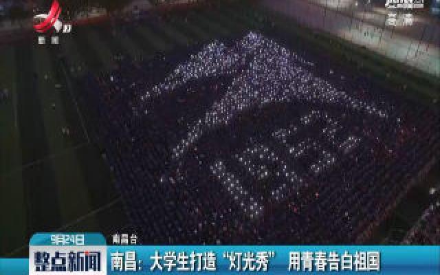 """南昌:大学生打造""""灯光秀"""" 用青春告白祖国"""