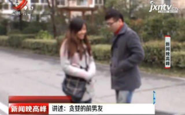 讲述·江苏扬州:贪婪的前男友