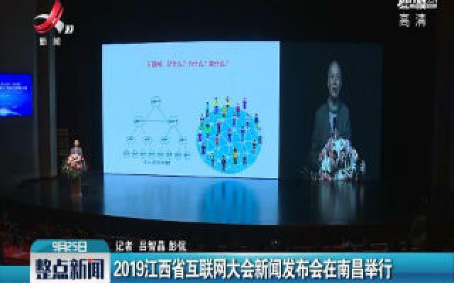 2019江西省互联网大会新闻发布会在南昌举行