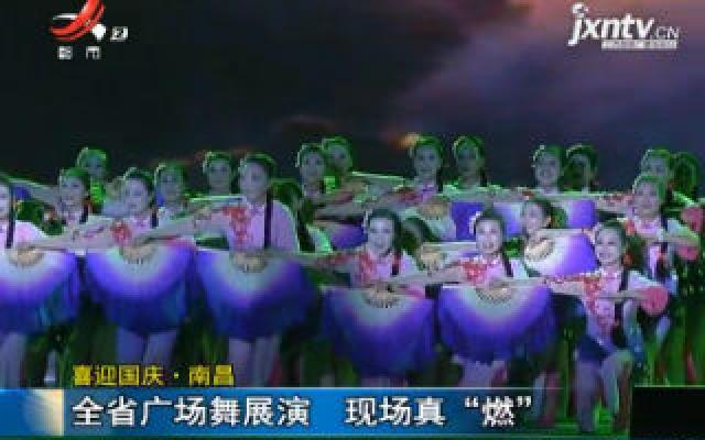 """【喜迎国庆】南昌:全省广场舞展演 现场真""""燃"""""""