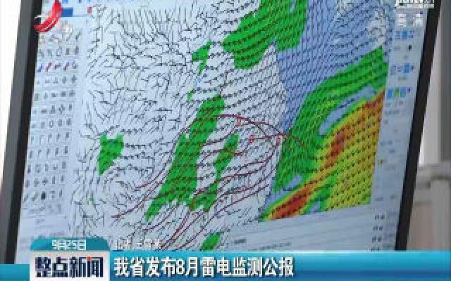 江西省发布8月雷电监测公报